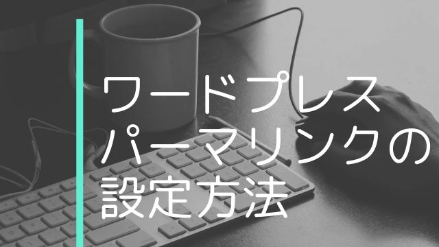 blog初心者 ワードプレスのパーマリンク設定方法