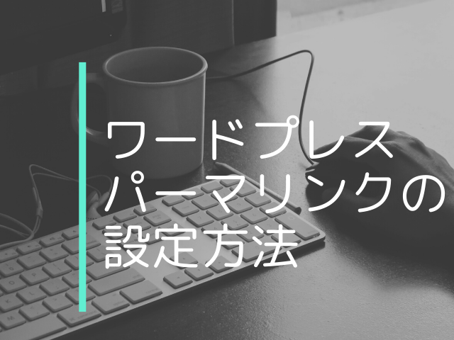 blog初心者|ワードプレスのパーマリンク設定方法
