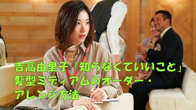 吉高由里子「知らなくていいこと」髪型ミディアムのオーダー・アレンジ方法