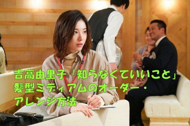 """なく ツイッター いい 知ら て コト 「知らなくていいコト」、吉高由里子以上に""""艶技""""が熱望される新進女優とは?"""