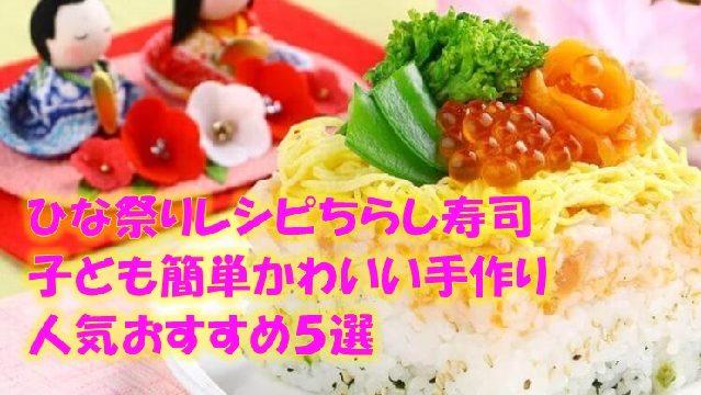 ひな祭りレシピちらし寿司子ども簡単かわいい手作り人気おすすめ5選