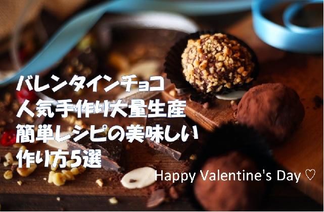 バレンタインチョコ人気手作り大量生産簡単レシピの美味しい作り方5選