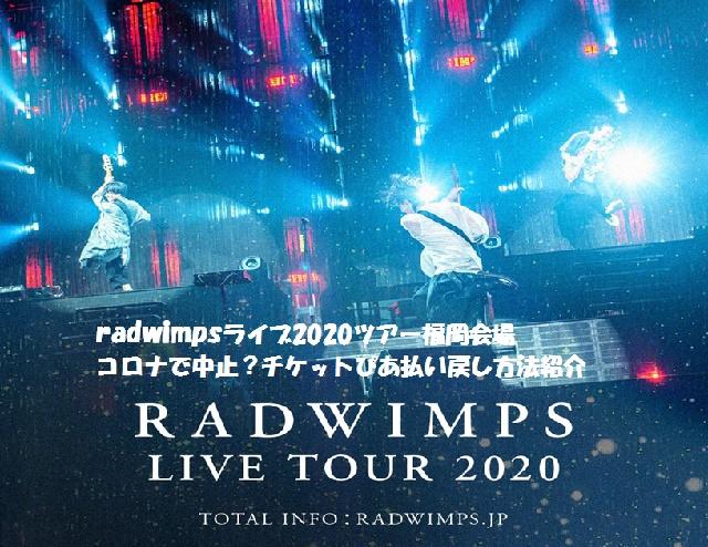 radwimpsライブ2020ツアー福岡会場コロナで中止?チケットぴあ払い戻し方法紹介