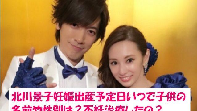 北川景子妊娠出産予定日いつで子供の名前や性別は?不妊治療したの?