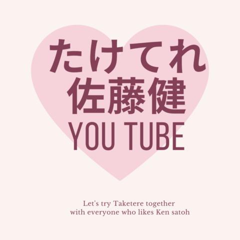 佐藤健 youtube たけ て れ