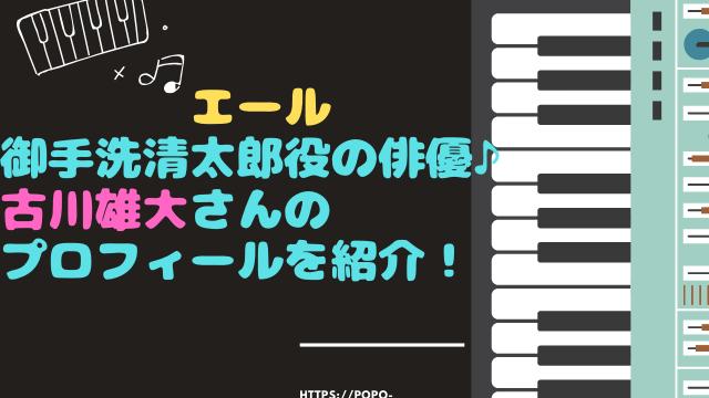 音の歌の先生エール御手洗清太郎役のミュージカル俳優は誰?本名年齢や出身高校を紹介