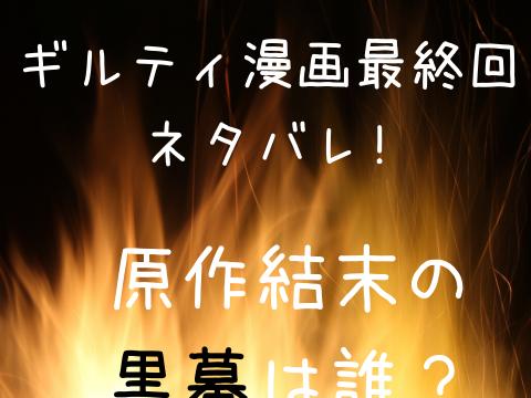 ギルティ漫画最終回ネタバレ!原作結末の黒幕は誰?