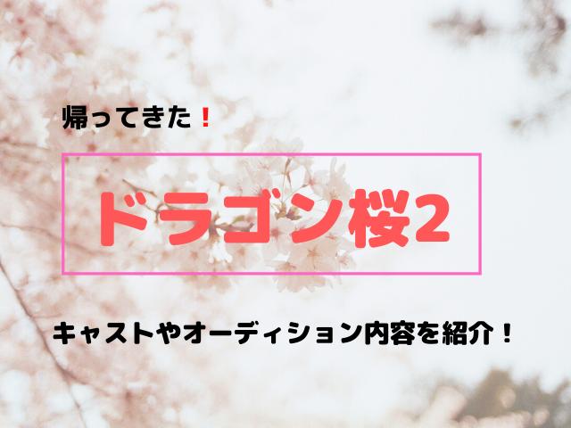 ドラゴン桜2キャスト生徒一覧相関図!募集オーディション合格した俳優女優は誰?