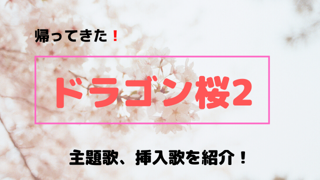 ドラゴン桜2主題歌と挿入歌サントラの発売日いつ?曲名や歌手名も紹介