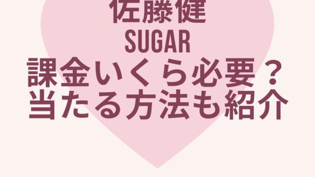 sugar課金いくら佐藤健抽選当たる方法は?お寿司レーン顔出しが確率高いの?