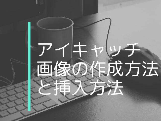 ワードプレスのアイキャッチ画像の挿入方法