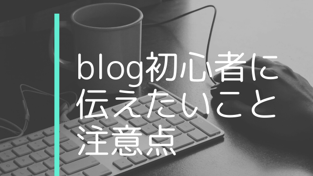 blog初心者に伝えたい大事なこと・注意点