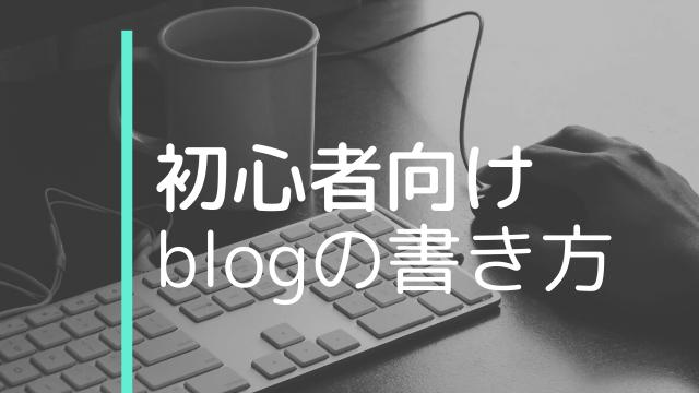 初心者向け簡単にできる「ブログの書き方」を紹介