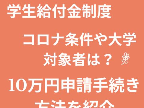 学生給付金制度コロナ条件や大学対象者は?10万円申請手続き方法を紹介