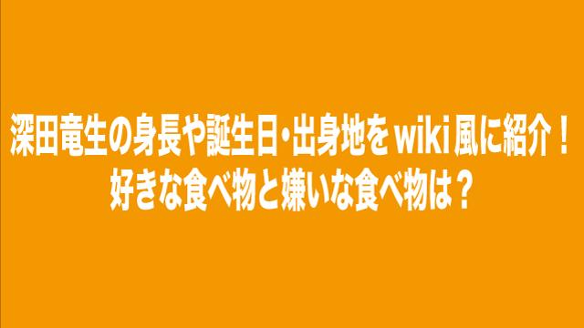 深田竜生の身長や誕生日・出身地をwiki風に紹介!好きな食べ物と嫌いな食べ物は?