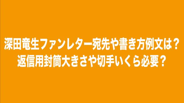 深田竜生ファンレター宛先や書き方例文は?返信用封筒大きさや切手いくら必要?