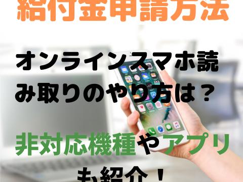 特別給付金iphoneオンライン申請方法は?スマホ非対応機種やアプリも紹介!