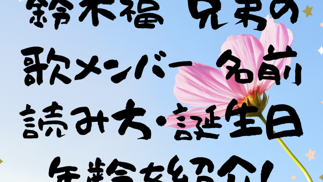 鈴木福兄弟の歌メンバー名前読み方は?誕生日や年齢と新曲も紹介