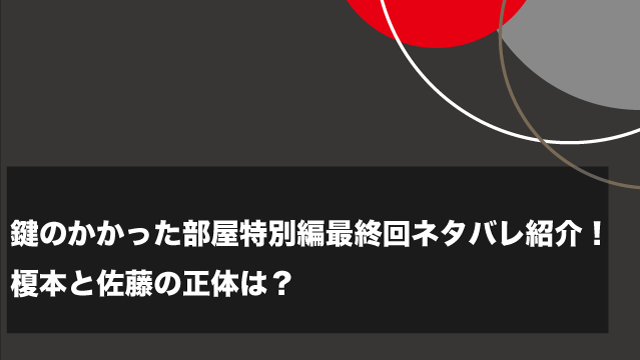 鍵部屋最終回特別編ネタバレ紹介!榎本の正体は泥棒?