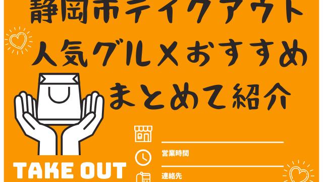 静岡市テイクアウト人気グルメおすすめ弁当は?駿河区コロナで特別販売してる店はどこ?