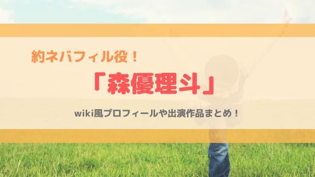 森優理斗プロフィール本名・年齢・身長体重・学校はどこ?cmや子役出演作品まとめ