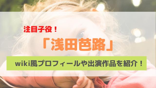 mother映画子役の浅田芭路プロフィール読み方や本名は?cm出演作品を画像で紹介!