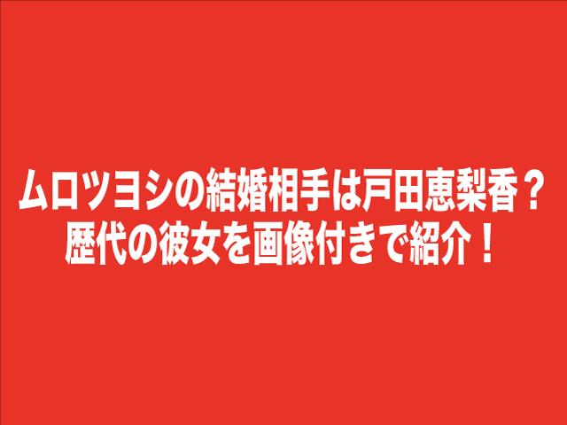 ムロツヨシの結婚相手は戸田恵梨香?歴代彼女の女優を画像付きで紹介