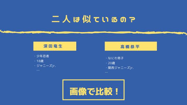 深田竜生と高橋恭平はそっくりで似てる?笑顔画像を比較してみた