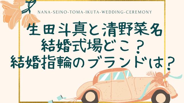 清野菜名結婚式いつで場所どこ?指輪のブランドは?