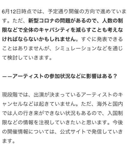 スパソ二(サマソニ)2020秋は中止か延期?チケットいつ発売日?