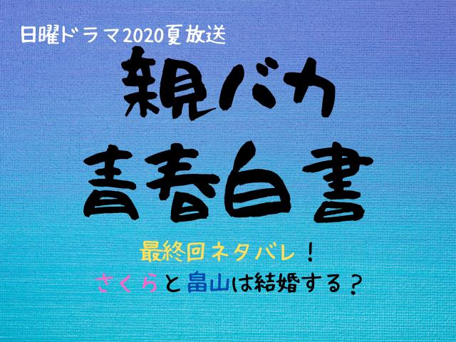 親バカ青春白書の漫画最終回ネタバレ!さくらと畠山は結婚する?