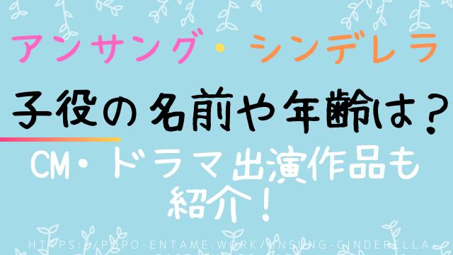 アンサングシンデレラの子役や赤ちゃんの名前や年齢は?cmドラマ出演作品も紹介!