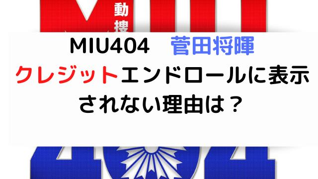 miu 菅田将暉がクレジットエンドロールに表示されない理由は?