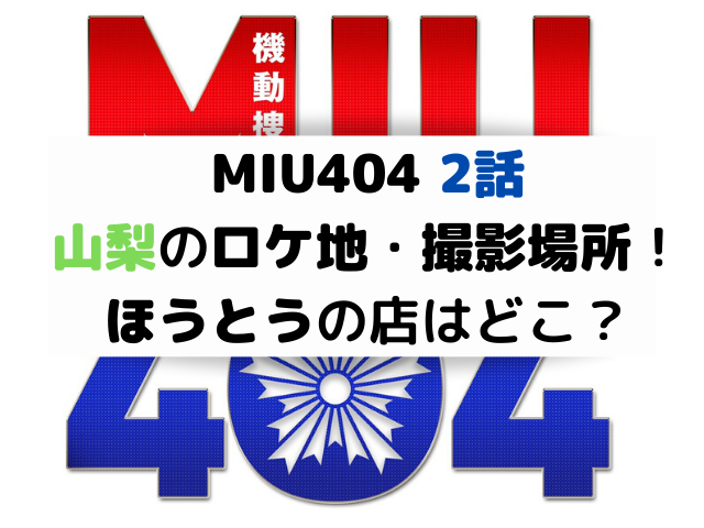 miu404ロケ地のほうとうの場所は山梨県?店名や道の駅の撮影場所も紹介!