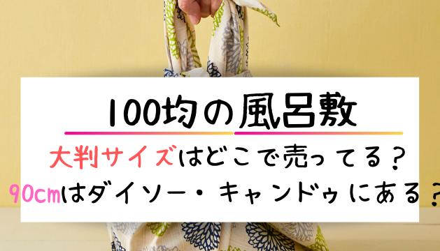 100均の風呂敷の大判サイズはどこで売ってる?90cmはダイソー・キャンドゥにある?