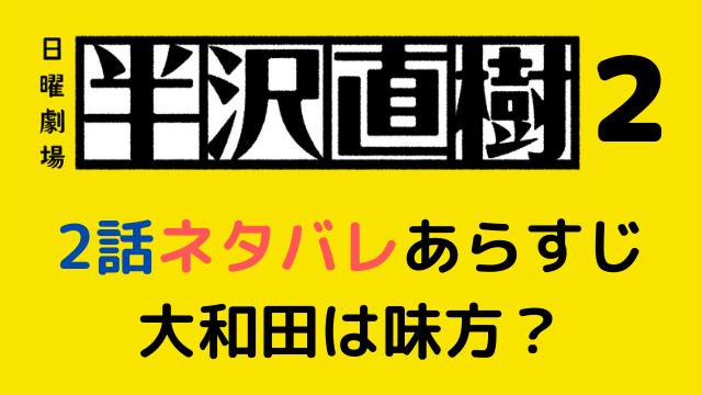 半沢直樹2の2話ネタバレあらすじ大和田は黒幕?味方どっちか考察