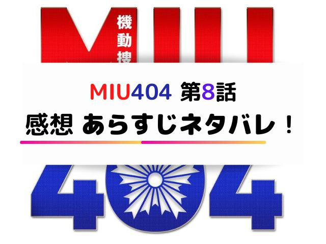 miu8話のネタバレあらすじ!