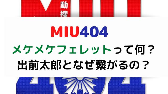 miu404 メケメケフェレットって何?出前太郎となぜ繋がるの?