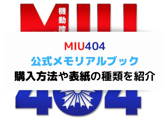 miu404の公式メモリアルブックの購入方法は?表紙の種類や限定本も紹介