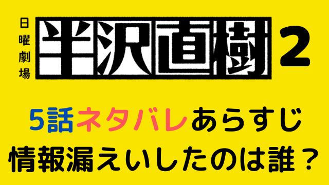 半沢直樹2 情報漏えいしたのは永田か女将どっち?5話ネタバレあらすじ!