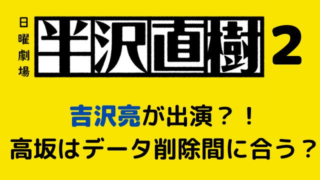 半沢直樹2に吉沢亮がプログラマーで出演?高坂はデータ削除間に合う?