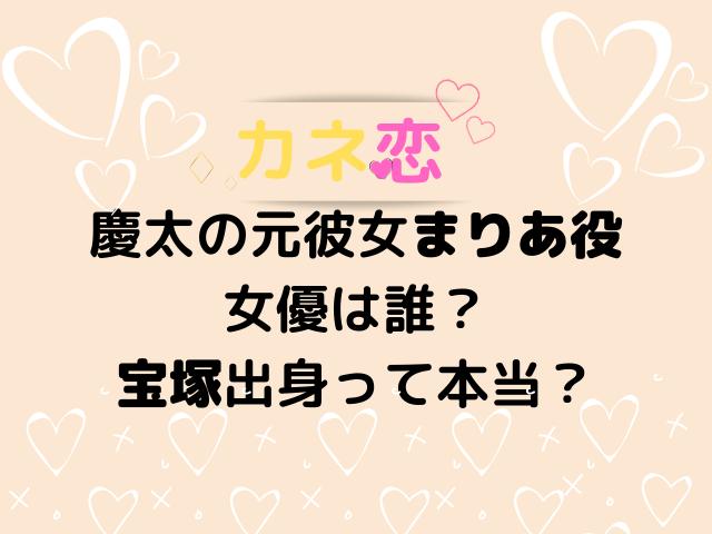 カネ恋まりあ役の女優は誰?慶太の元彼女は宝塚出身って本当?
