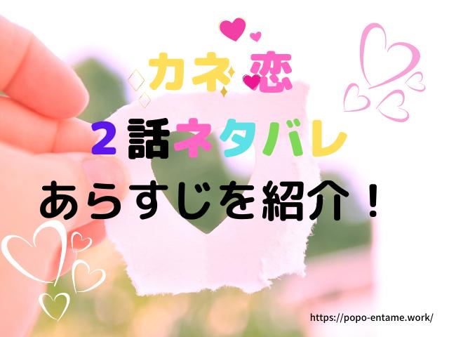 カネ恋2話ネタバレあらすじ