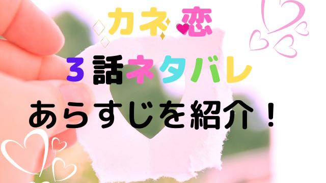 カネ恋3話ネタバレあらすじ!