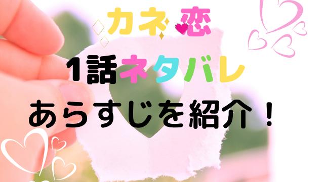 カネ恋1話ネタバレあらすじを紹介!板垣純のほころびとは?