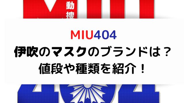 miu404伊吹のマスクのブランドはトリニティイズム?値段や通販購入方法を紹介!
