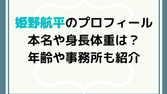 姫野航平のwikiプロフ本名や身長体重は?現在の年齢や事務所も紹介