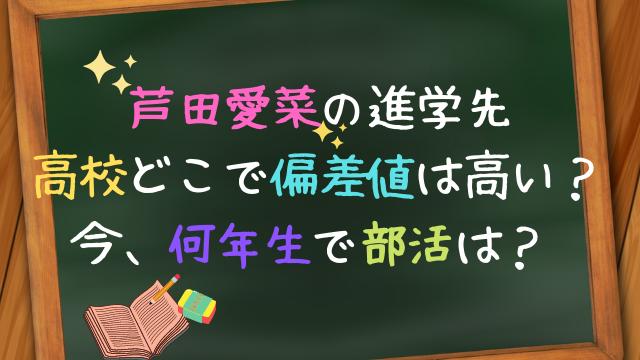 芦田愛菜の高校どこは慶応?何年生で部活は?