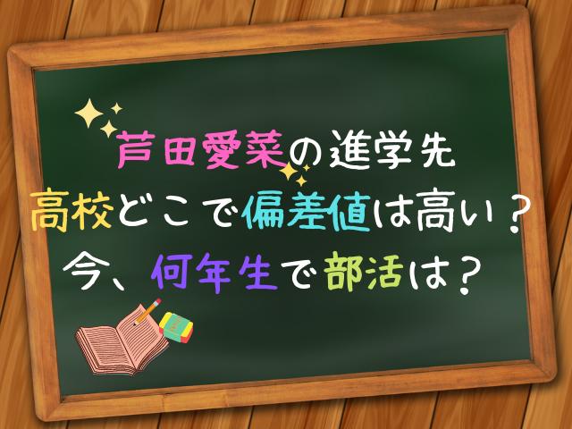 高校 芦田 どこ 愛菜