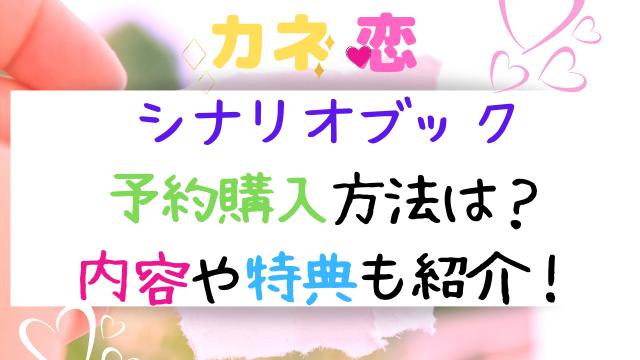 カネ恋シナリオブック予約購入方法は?内容や特典も紹介!
